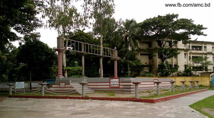 Travel to Bangladesh Anandamohan College